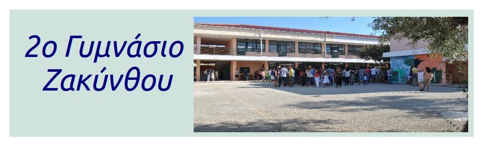 2ο Γυμνάσιο Ζακύνθου